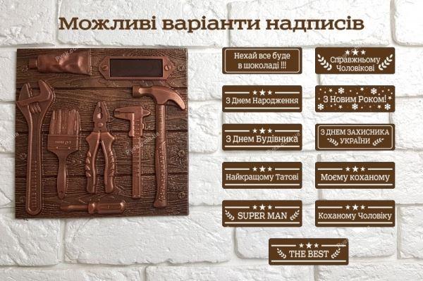 Композиция шоколадные инструменты